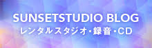 SUNSET STUDIO BLOG